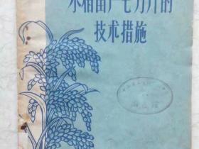 水稻亩产七万斤技术措施