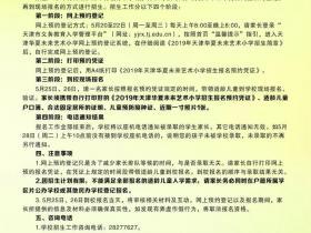 2019年华夏未来艺术小学招生简章