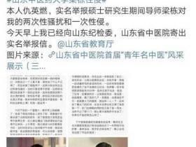 山东一高校研究生举报导师性侵 校方回应:决不姑息