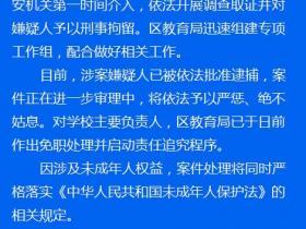 上海青浦实验幼儿园一男幼师被曝性侵女童 官方:已被逮捕