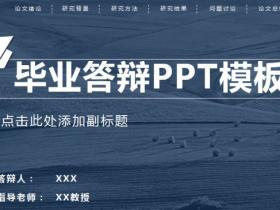 深蓝色毕业答辩PPT模板