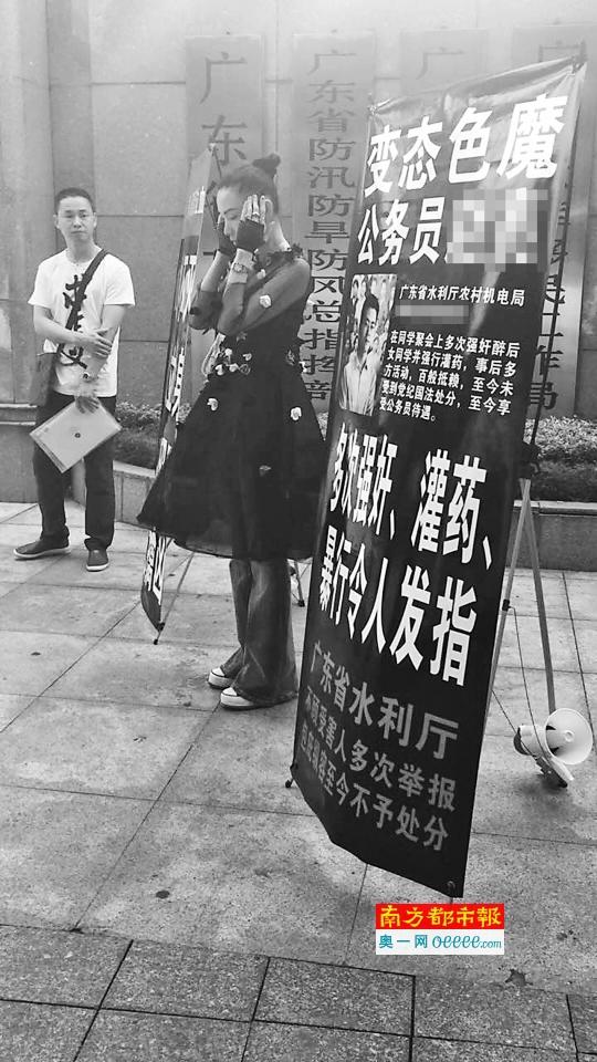 湖南女子拉横幅举报广东水利厅官员强奸