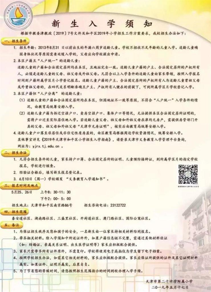 2019年天津和平区二十中附小小学部招生简章