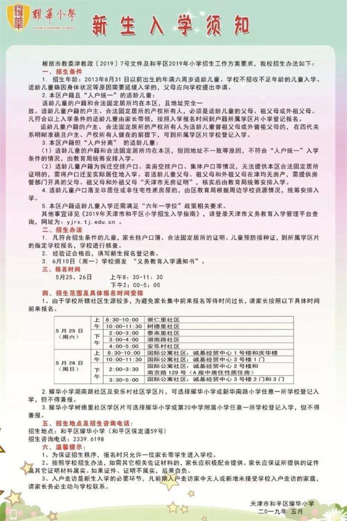 2019年天津和平区耀华小学招生简章