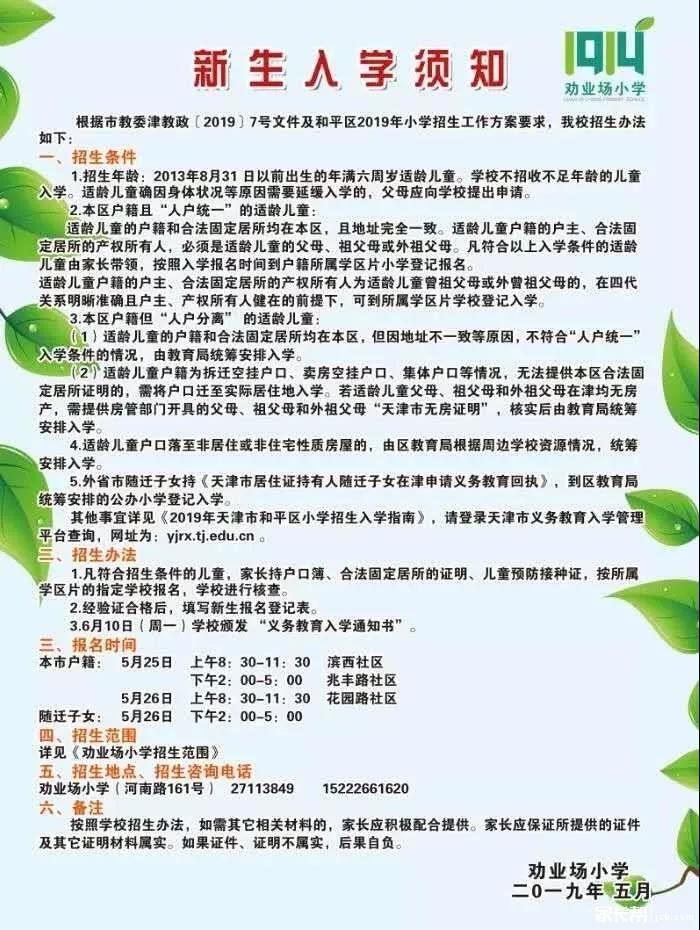 2019年天津和平区劝业场小学招生简章