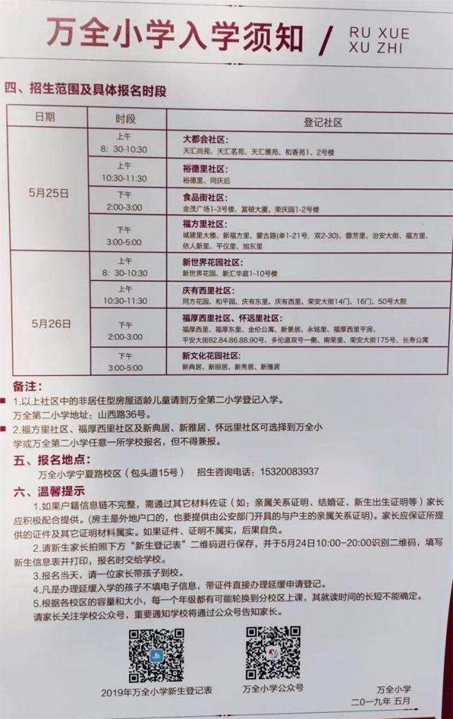 2019年天津和平区万全小学招生简章