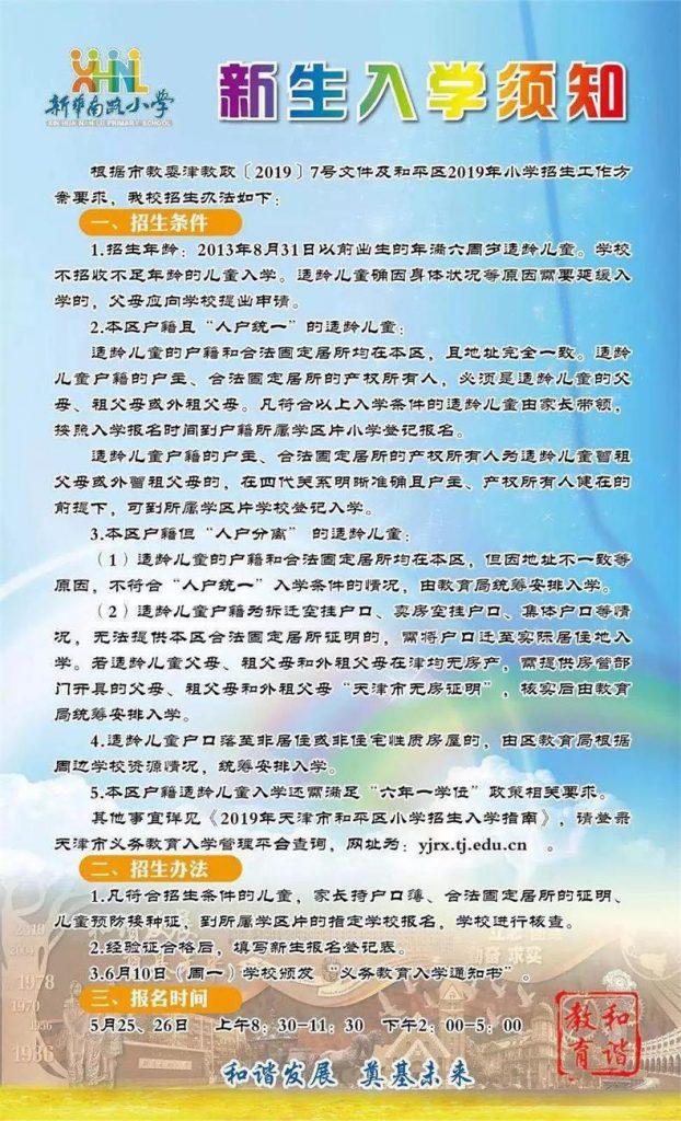 2019年天津和平区新华南路小学招生简章