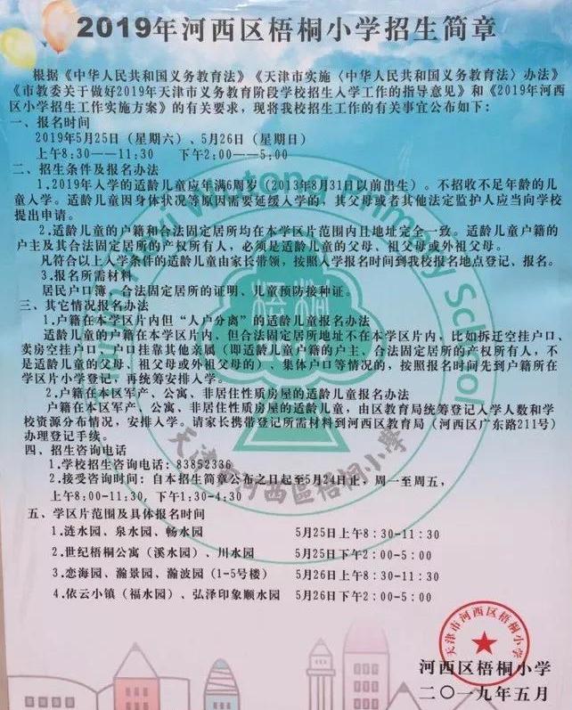 2019年天津河西区梧桐小学招生简章