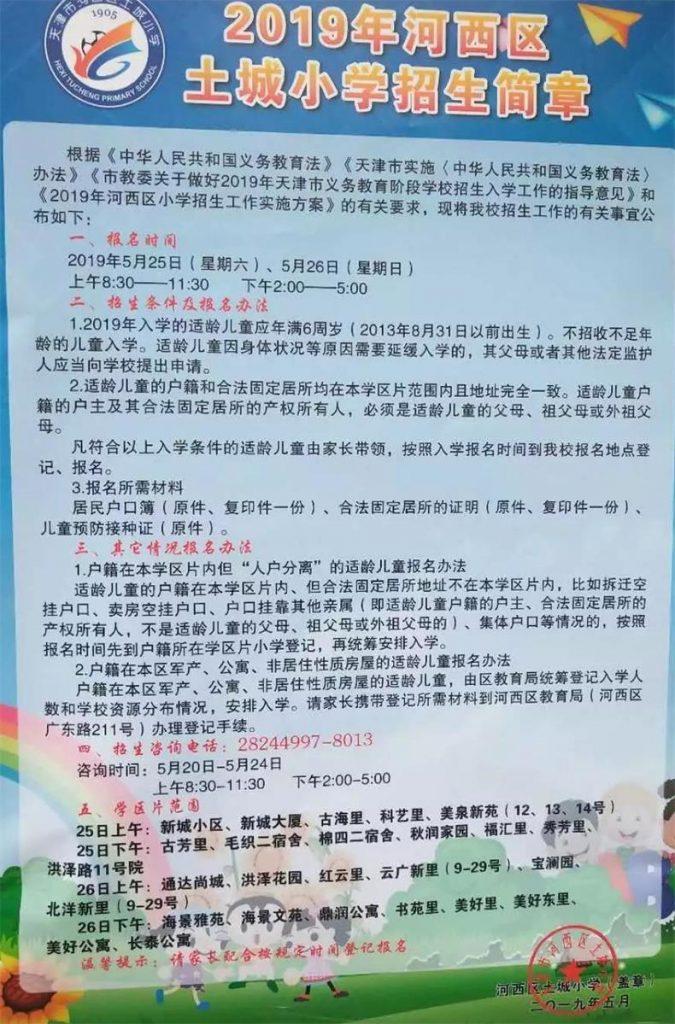 2019年天津河西区土城小学招生简章