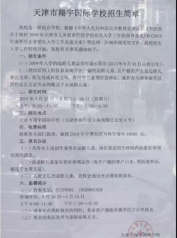 天津市翔宇国际学校