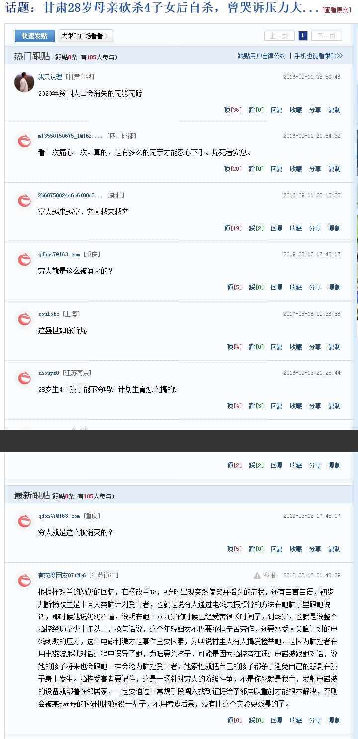 甘肃28岁杨改兰母亲砍杀4子女后自杀,丈夫也自杀