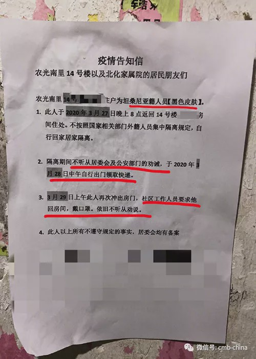 返京外籍黑人男子拒绝集中隔离