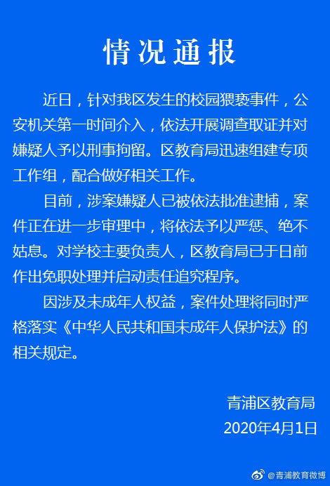 上海青浦实验幼儿园一男幼师被曝猥亵女童